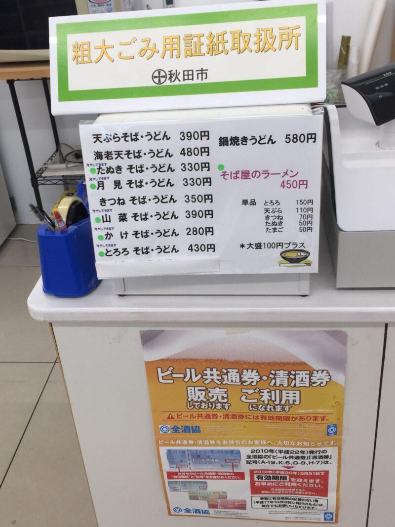 安田商店 MART YASUDA 立ち喰いそば 秋田県秋田市濁川 レジ メニュー
