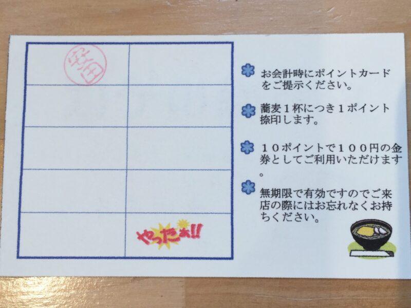 安田商店 MART YASUDA 立ち喰いそば 秋田県秋田市濁川 ポイントカード