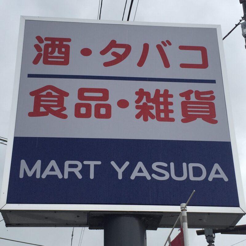 安田商店 MART YASUDA 立ち喰いそば 秋田県秋田市濁川 看板