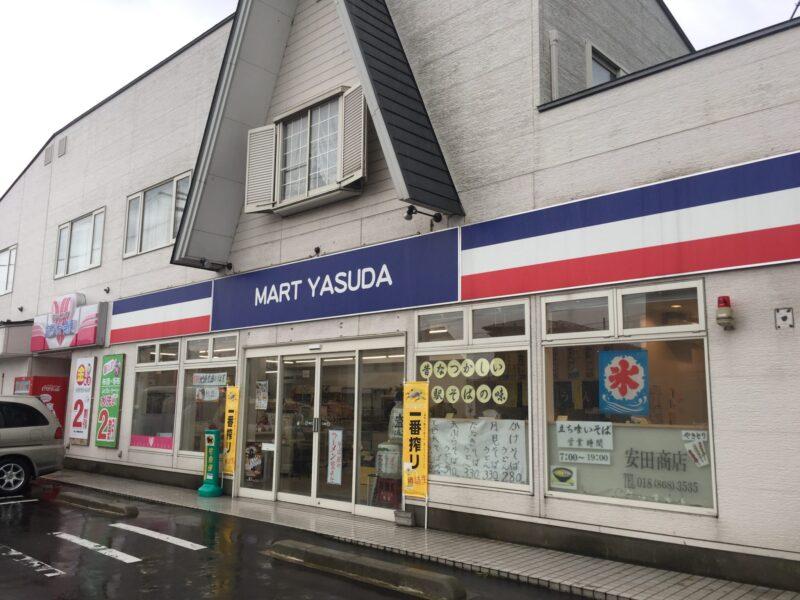 安田商店 MART YASUDA 立ち喰いそば 秋田県秋田市濁川 外観