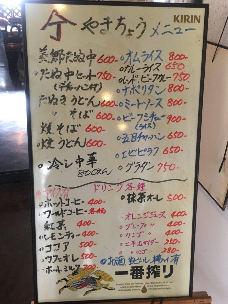 茶遊 酒遊 やまちょう 秋田県仙北郡美郷町六郷 名水市場 湧太郎内 メニュー看板