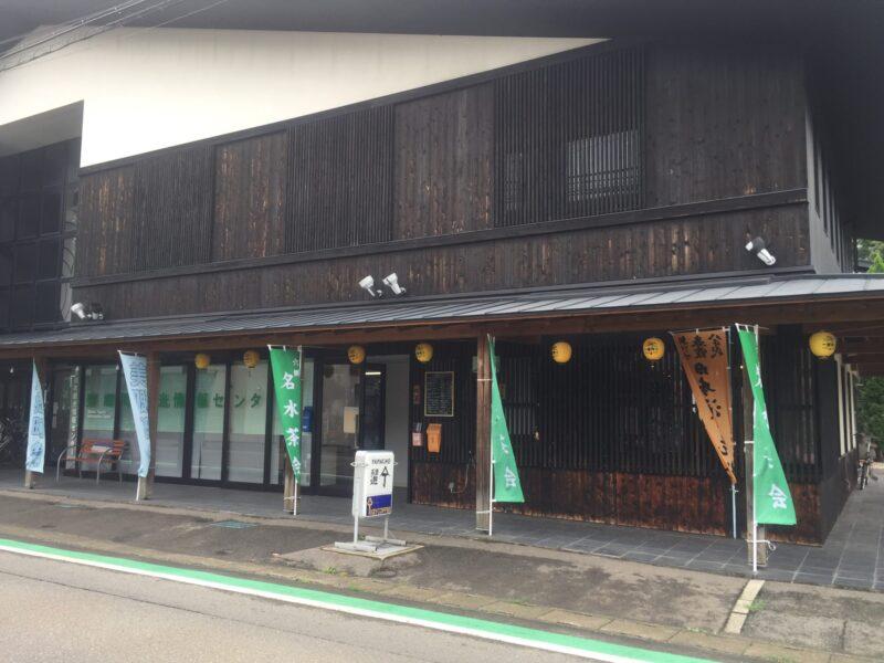 茶遊 酒遊 やまちょう 秋田県仙北郡美郷町六郷 名水市場 湧太郎内 外観