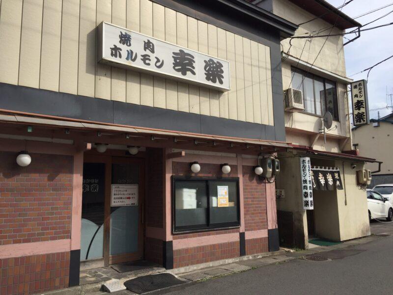 ホルモン幸楽 花輪本店 秋田県鹿角市花輪 外観