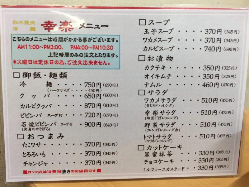 ホルモン幸楽 花輪本店 秋田県鹿角市花輪 メニュー