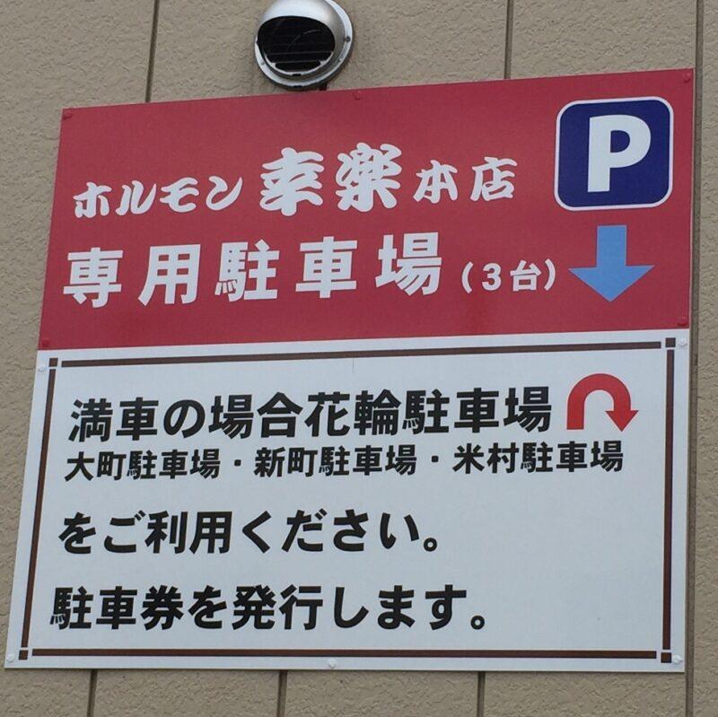 ホルモン幸楽 花輪本店 秋田県鹿角市花輪 駐車場案内