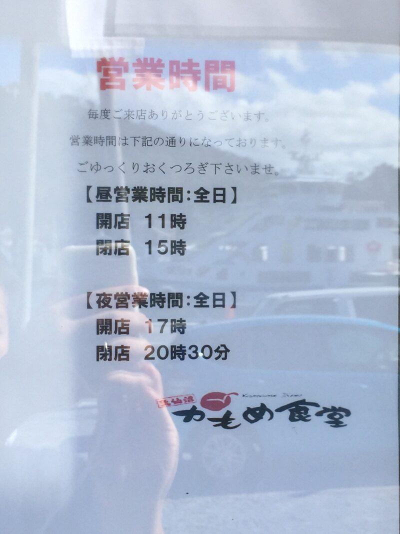 かもめ食堂 宮城県気仙沼市港町 営業時間 営業案内 定休日