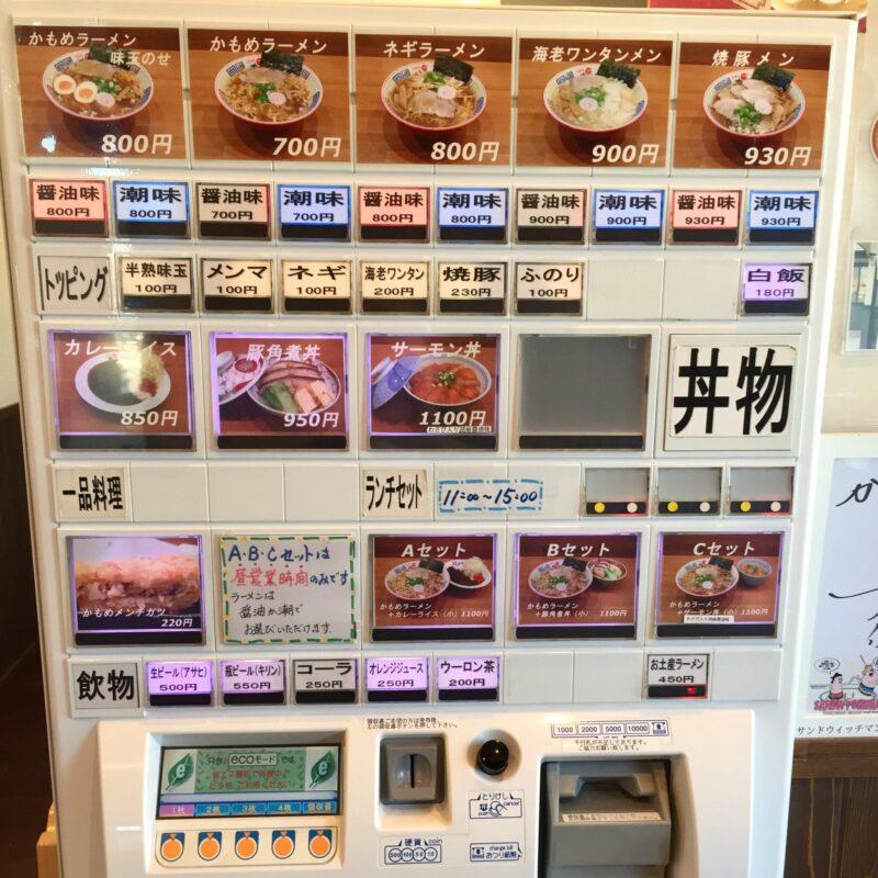 かもめ食堂 宮城県気仙沼市港町 券売機 メニュー