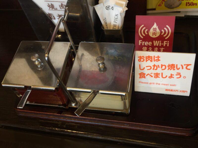 焼肉南大門 秋田店 秋田県秋田市寺内 カルビラーメン 味変 調味料