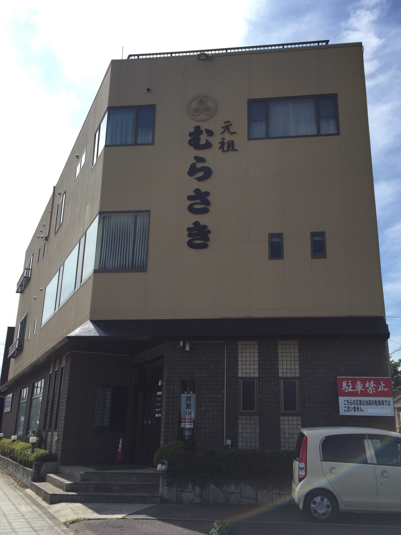 きりたんぽ専門店 元祖むらさき 秋田県大館市幸町 外観