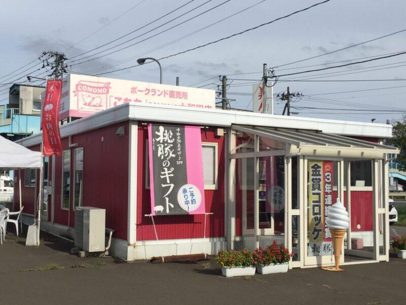 ポークランド直売所・こもも(COMOMO) 十和田店 秋田県鹿角市十和田 外観