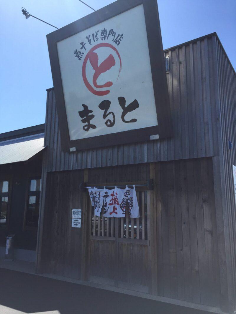 煮干そば専門店 まると 中野分店 秋田県秋田市下新城中野 外観