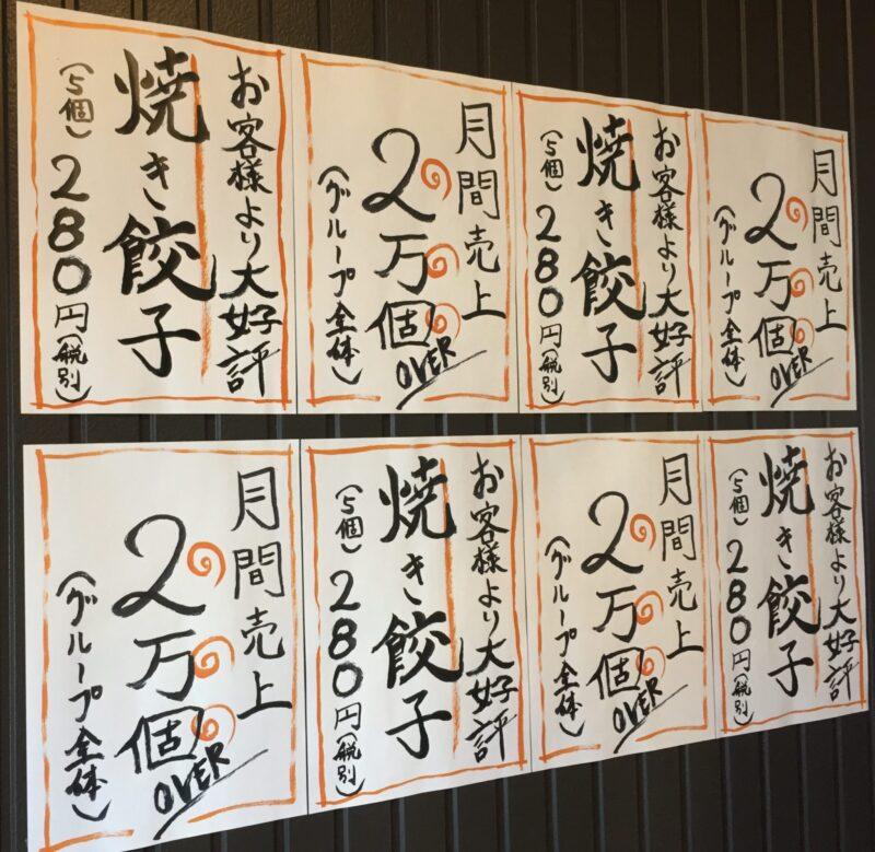 煮干そば専門店 まると 中野分店 秋田県秋田市下新城中野 メニュー