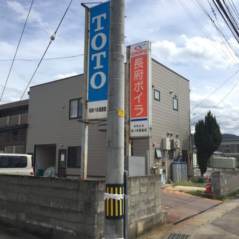 トラガス。 秋田県湯沢市西新町 外観 看板
