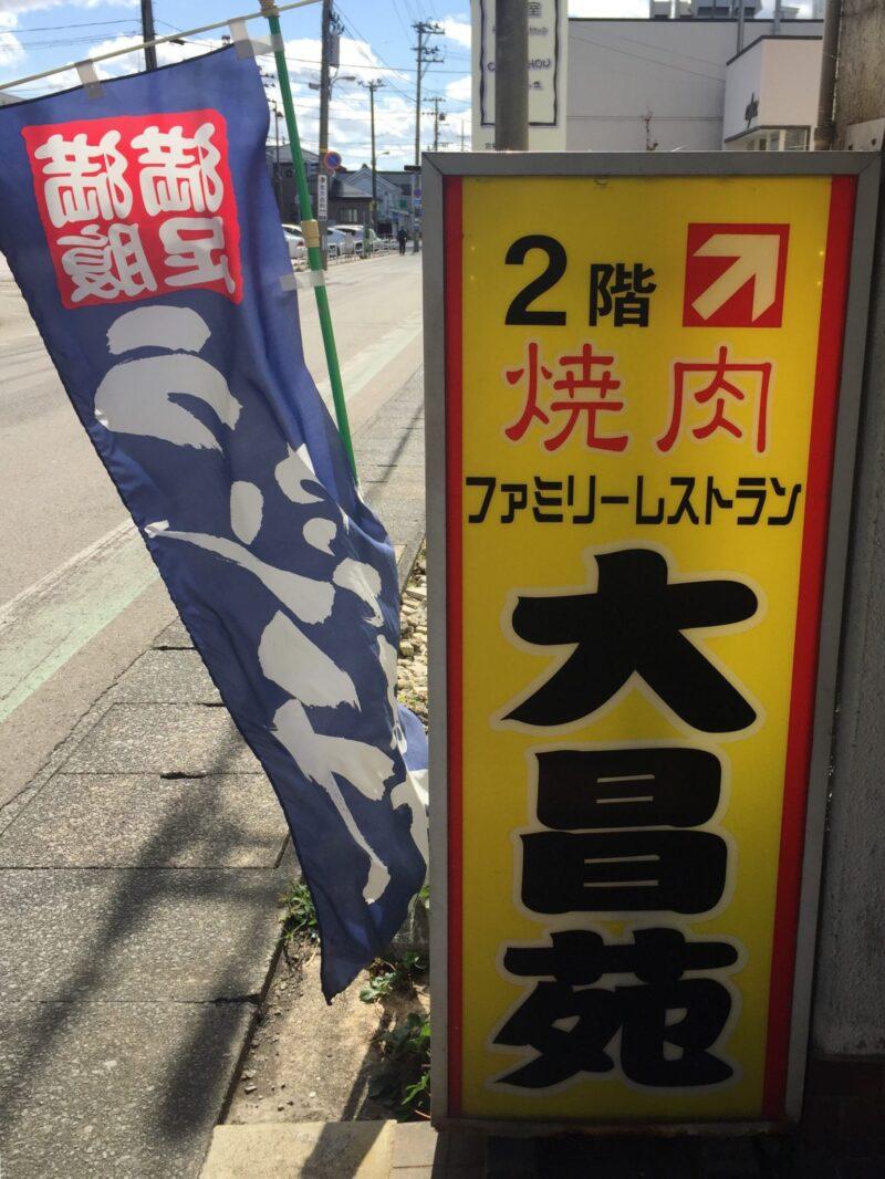 焼肉ファミリーレストラン 大昌苑 秋田県大仙市大曲中通町 看板 旗