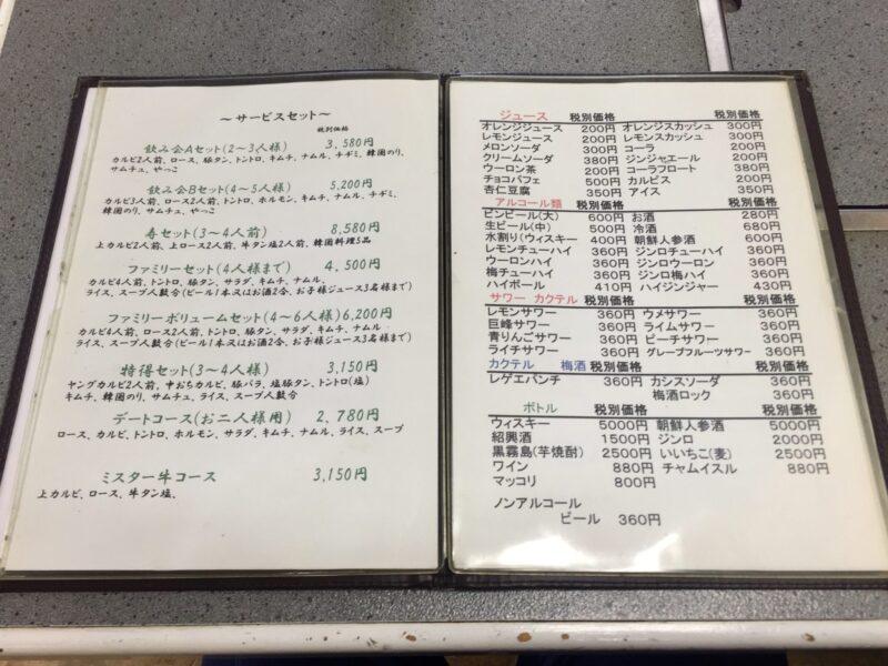 焼肉ファミリーレストラン 大昌苑 秋田県大仙市大曲中通町 メニュー