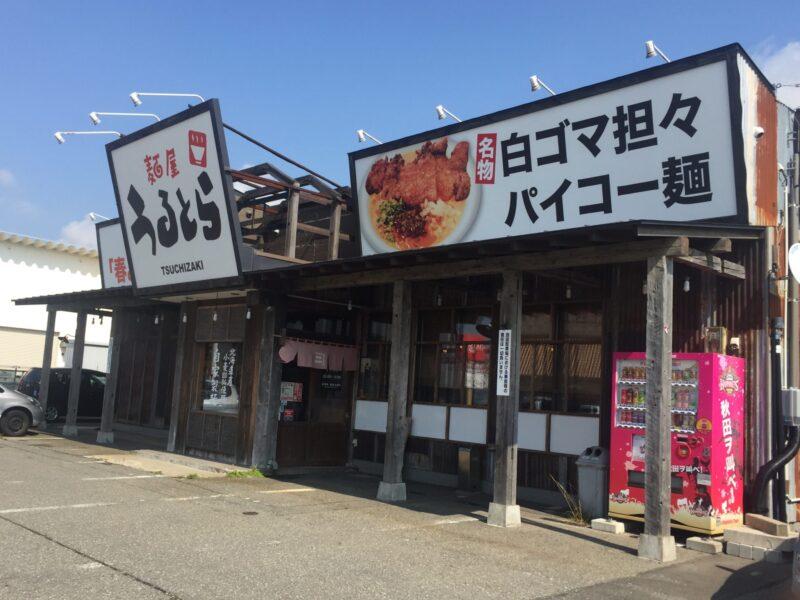 麺屋うるとら TSUCHIZAKI 秋田県秋田市土崎港北 外観
