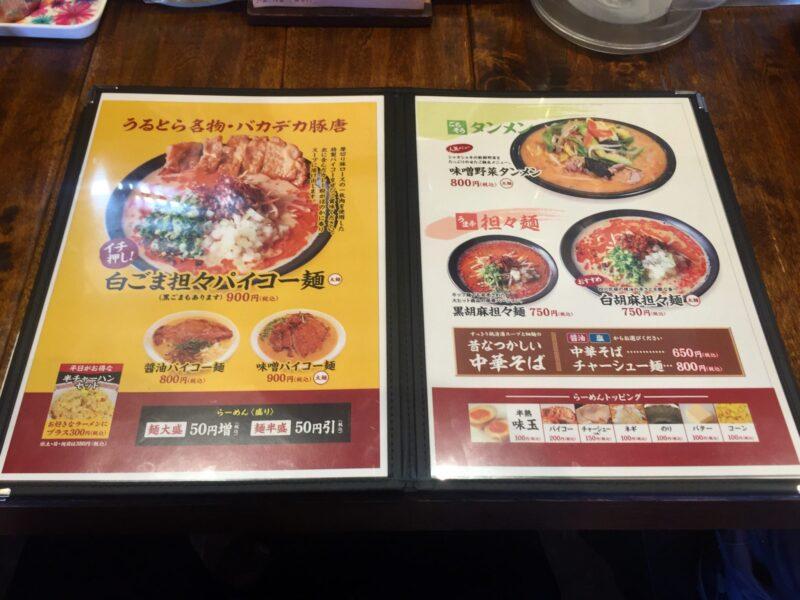 麺屋うるとら TSUCHIZAKI 秋田県秋田市土崎港北 メニュー