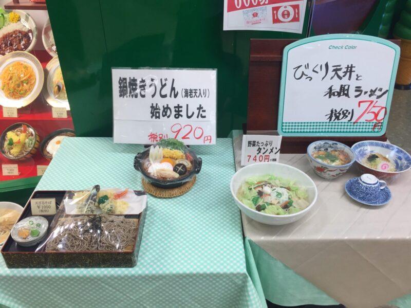 志んことお食事の店 赤玉 赤玉食堂 秋田県秋田市土崎港南 メニュー