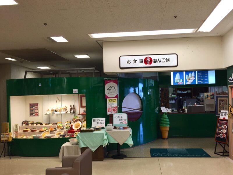 志んことお食事の店 赤玉 赤玉食堂 秋田県秋田市土崎港南 外観