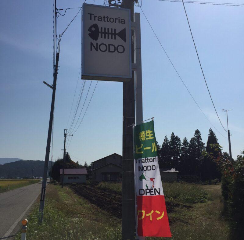 Trattoria NODO トラットリアノド のど 秋田県仙北郡美郷町土崎 看板 旗