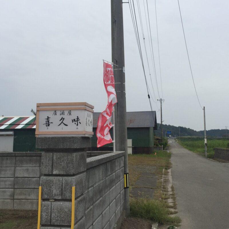 味処 きく味 居酒屋 喜久味 秋田県潟上市昭和乱橋 門 旗 ラーメン