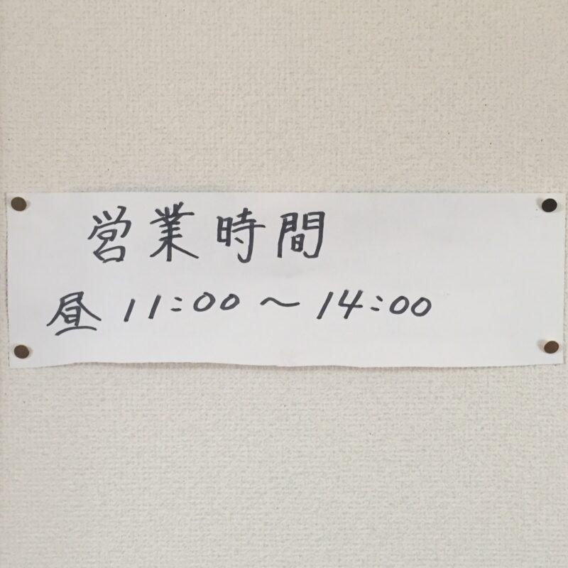 味処 きく味 居酒屋 喜久味 秋田県潟上市昭和乱橋 営業時間 営業案内