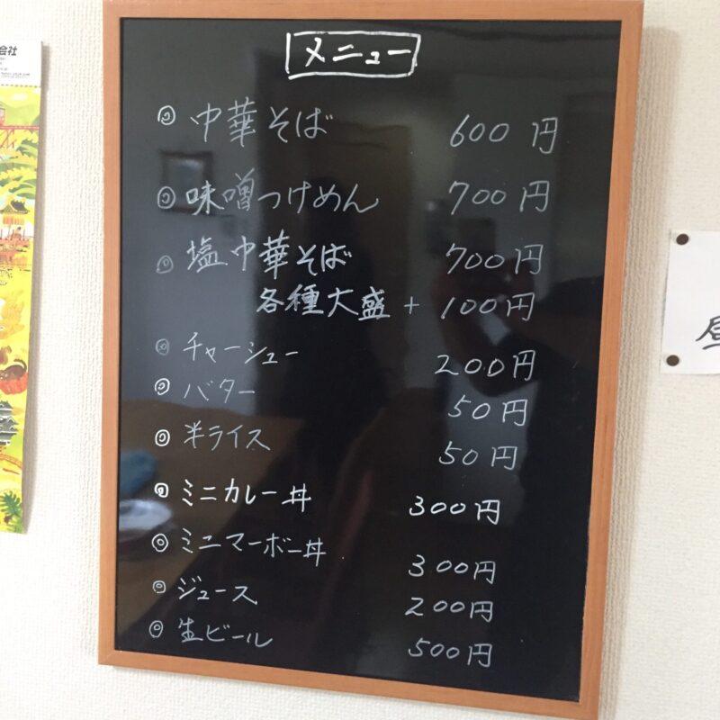 味処 きく味 居酒屋 喜久味 秋田県潟上市昭和乱橋 メニュー