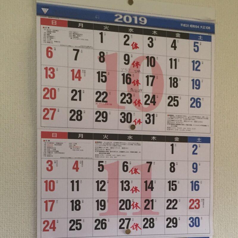 味処 きく味 居酒屋 喜久味 秋田県潟上市昭和乱橋 営業カレンダー 定休日
