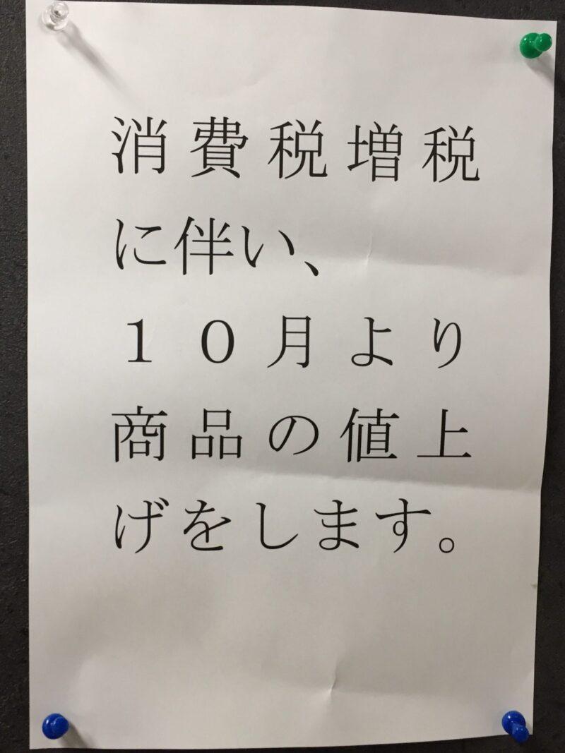 らーめん萬亀 ばんき 秋田県秋田市山王新町 営業案内 値上げ