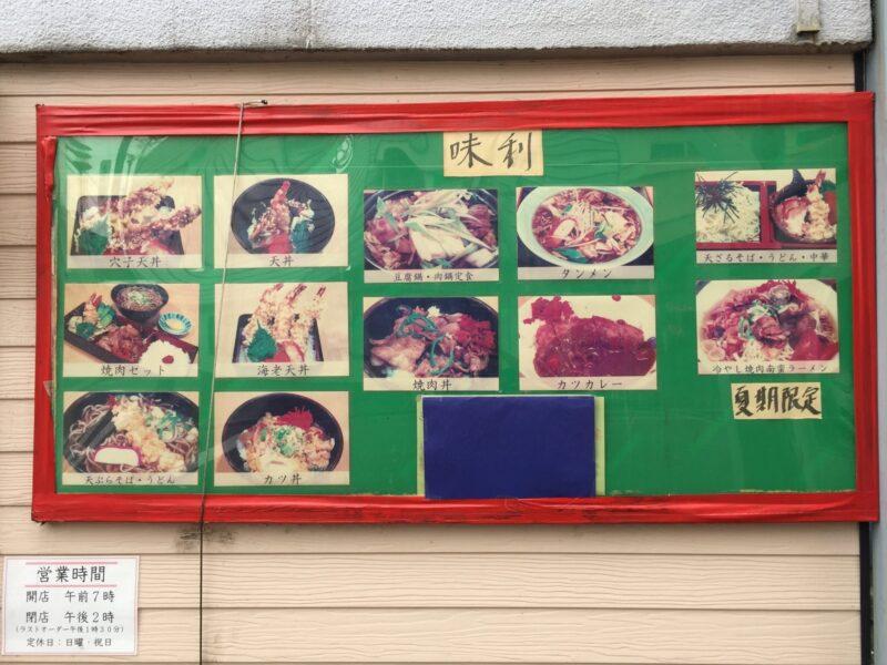 味利食堂 あじとししょくどう 秋田県秋田市中通 メニュー 看板