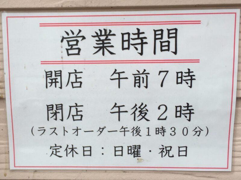 味利食堂 あじとししょくどう 秋田県秋田市中通 営業時間 営業案内 定休日