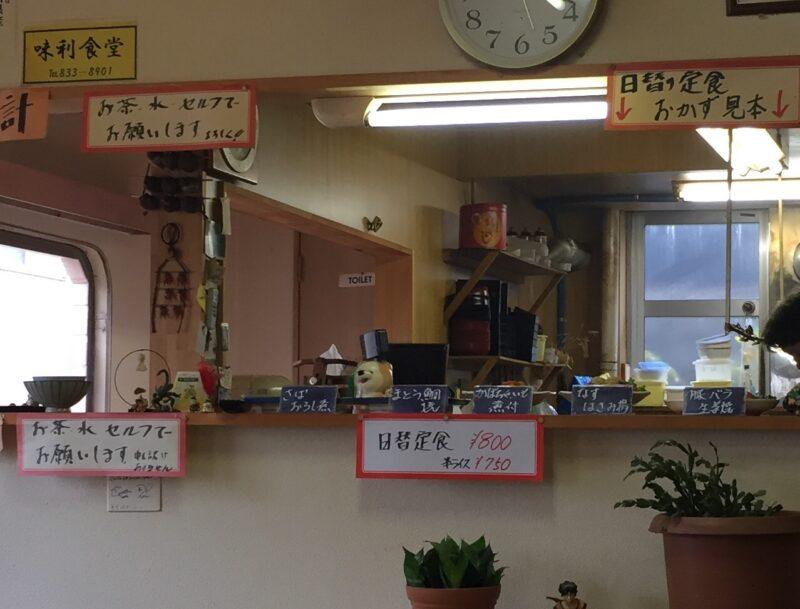 味利食堂 あじとししょくどう 秋田県秋田市中通 メニュー