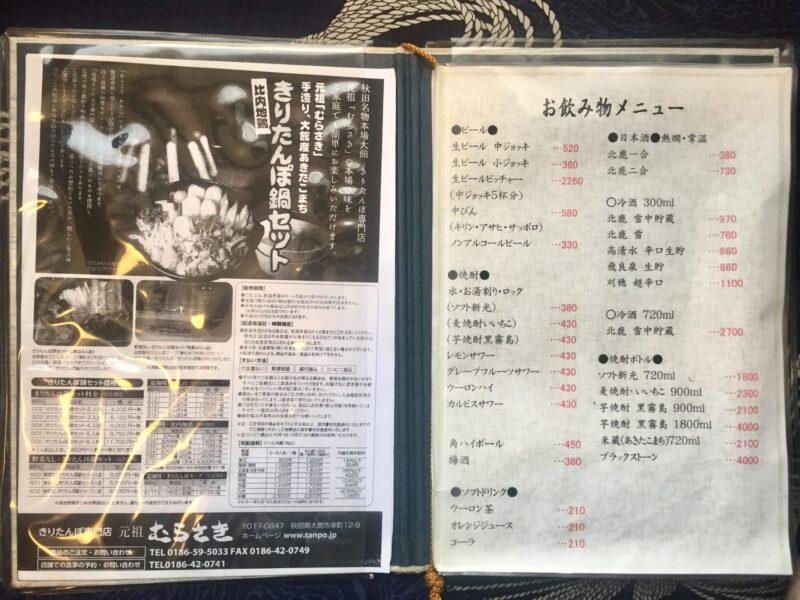 きりたんぽ専門店 元祖むらさき 秋田県大館市幸町 メニュー
