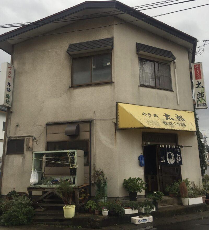 やき肉太郎 秋田県横手市駅南 外観