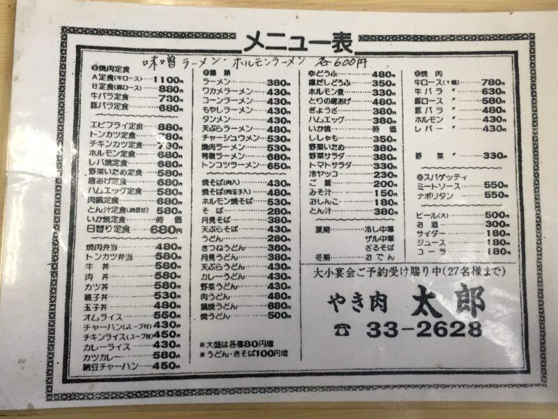やき肉太郎 秋田県横手市駅南 メニュー