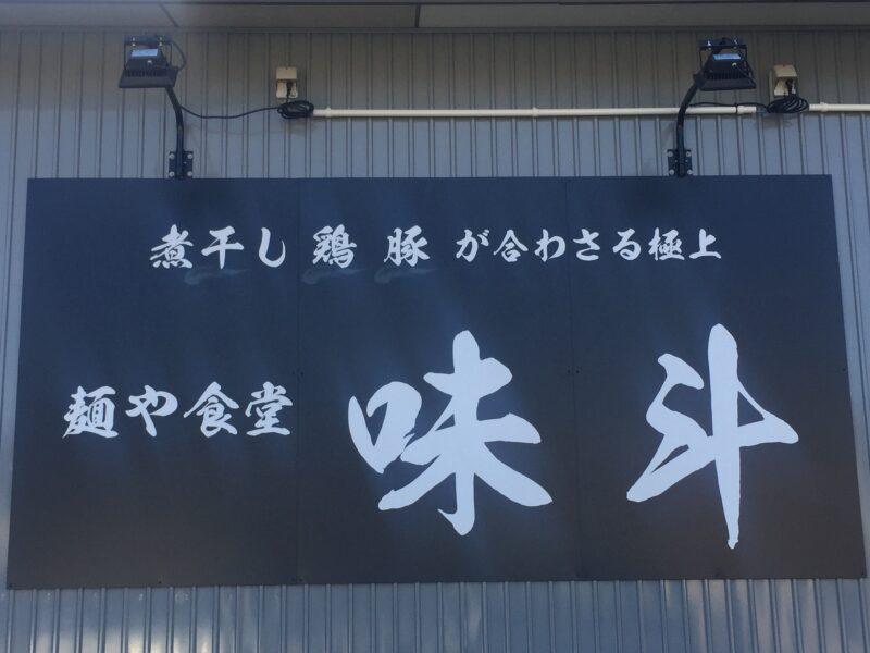 麺や食堂 味斗 あじと 秋田県秋田市土崎港東 看板