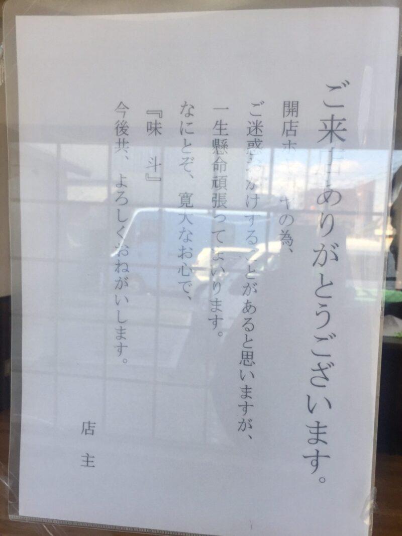 麺や食堂 味斗 あじと 秋田県秋田市土崎港東 営業案内