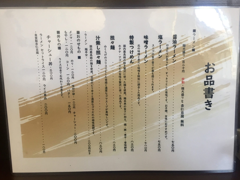 麺や食堂 味斗 あじと 秋田県秋田市土崎港東 メニュー