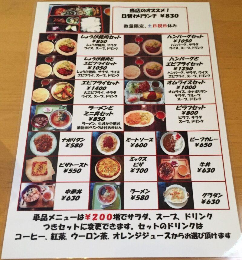 喫茶&軽食 待夢里 タイムリー 秋田県横手市雄物川町今宿 メニュー