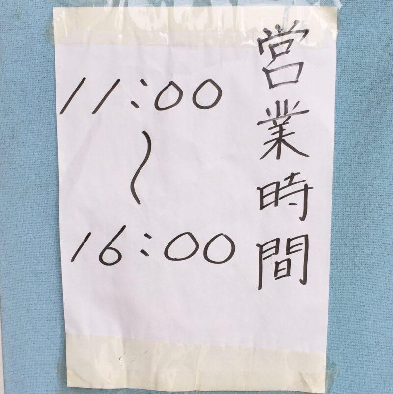 手打ちそば処 かえで庵 秋田県湯沢市皆瀬 営業時間 営業案内