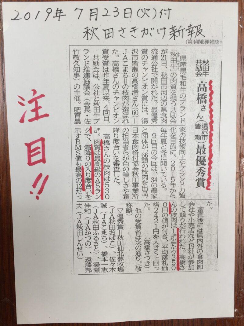 手打ちそば処 かえで庵 秋田県湯沢市皆瀬 受賞記事