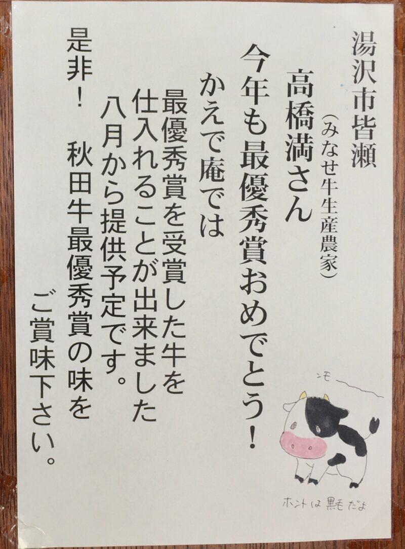 手打ちそば処 かえで庵 秋田県湯沢市皆瀬 受賞牛
