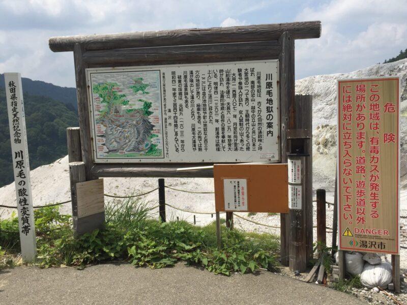 川原毛地獄 秋田県湯沢市高松