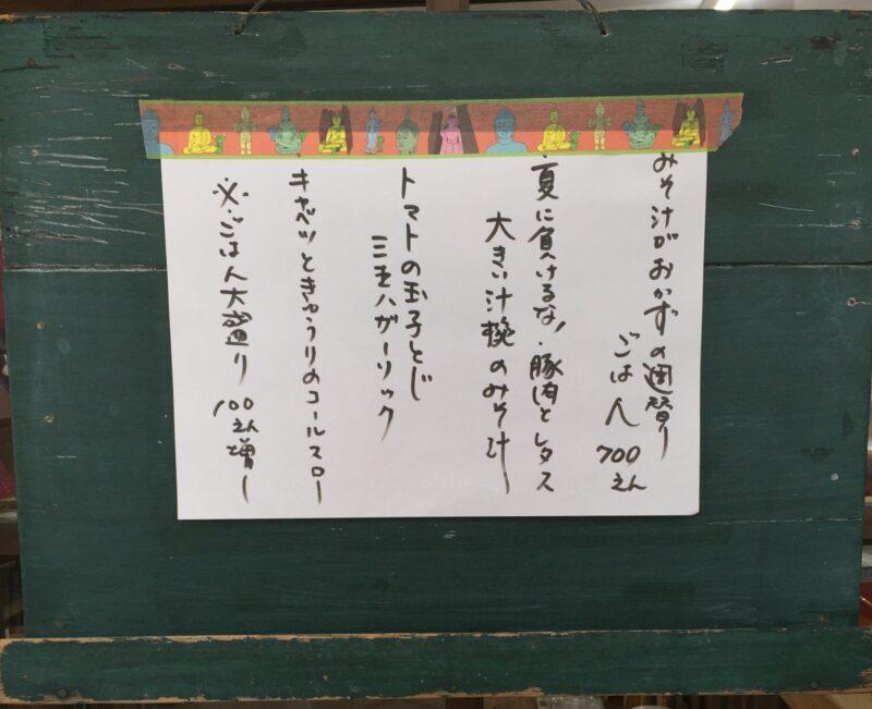 旬菜みそ茶屋 くらを 秋田県横手市増田町