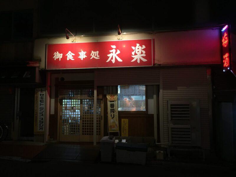 永楽食堂 お食事処永楽 秋田県秋田市中通 外観