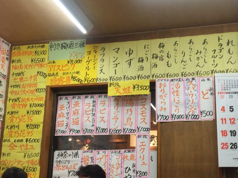 永楽食堂 お食事処永楽 秋田県秋田市中通 メニュー