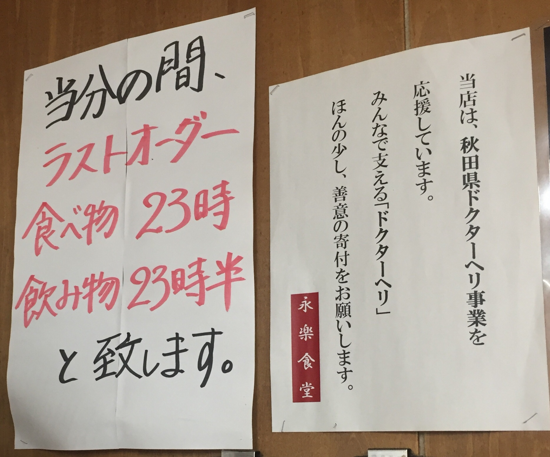 永楽食堂 お食事処永楽 秋田県秋田市中通 営業時間 営業案内