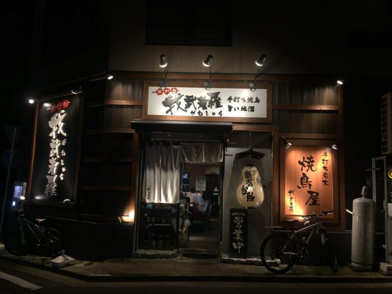 串バカ 我武者羅 秋田県秋田市中通 外観