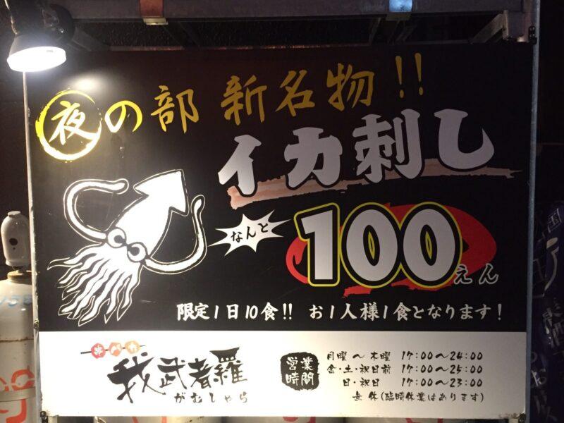 串バカ 我武者羅 秋田県秋田市中通 営業時間 営業案内 定休日