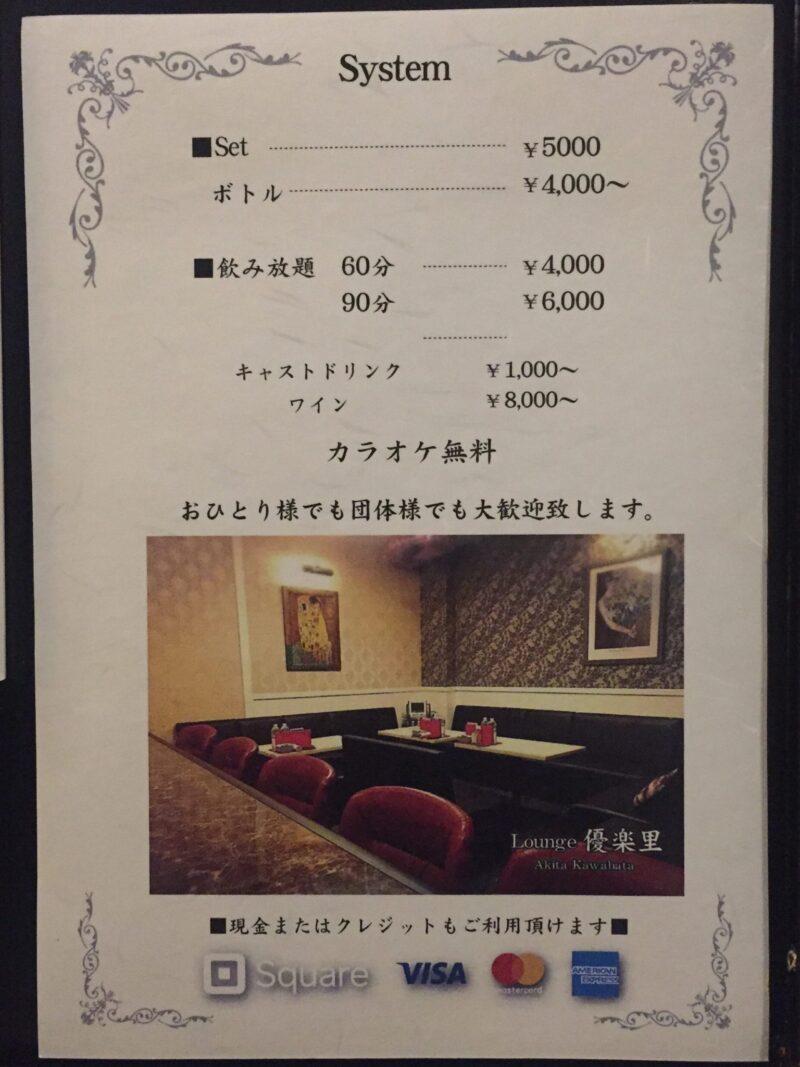 優楽里 秋田県秋田市大町 エルシドビル3階